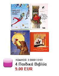 4_paidika_biblia_thumb