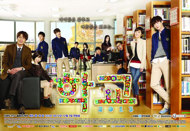 學校2013