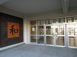 2013/1/26 杉並区立和田中学校視察 校舎の正面入口