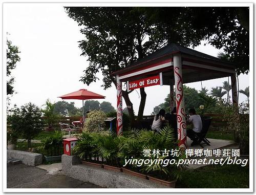 雲林古坑_樺鄉咖啡莊園20121216_R0011093
