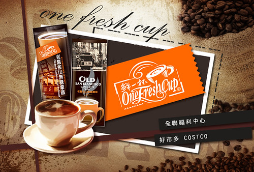 老舊金山咖啡_概念圖D