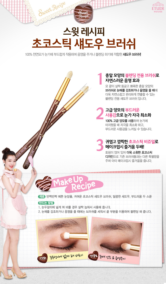 "ETUDE HOUSE ""Sweet Recipe"" Choco Stick Eyeshadow Brush"