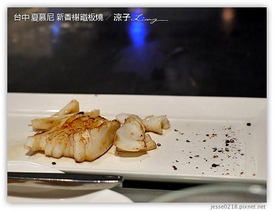 台中 夏慕尼 新香榭鐵板燒 15