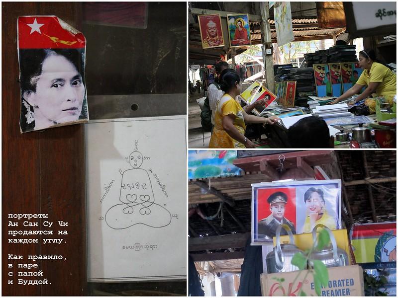 20 pic Burma