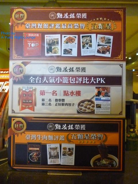 點水樓榮獲「台灣餐館評鑑最高榮譽五顆星」、「全台人氣小籠包評比大PK第一名」、「台灣牛肉麵評鑑五顆星榮譽」