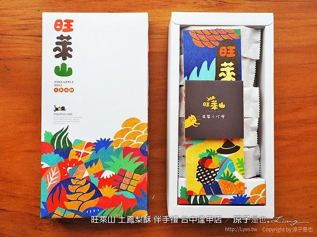 旺萊山 土鳳梨酥 伴手禮 台中逢甲店 57