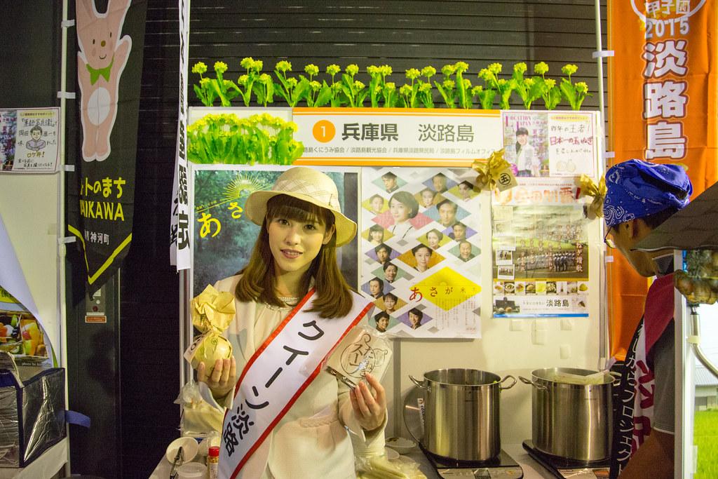 淡路島 全国ふるさと甲子園2016