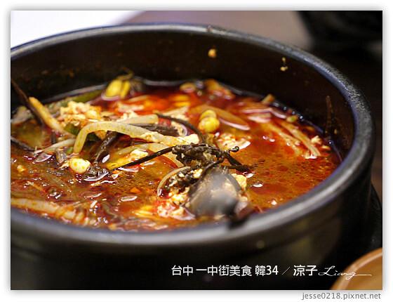 台中 一中街美食 韓34 2