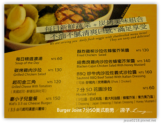 Burger Joint 7分SO美式廚房 11