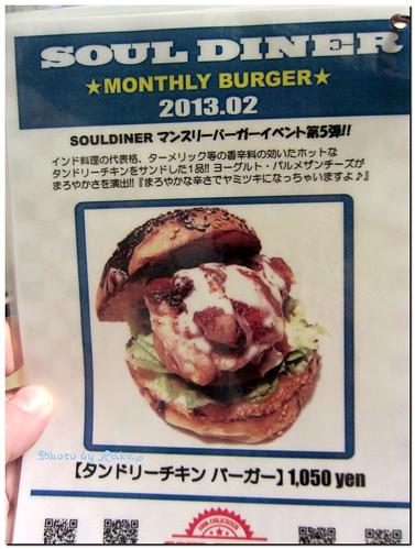 2013-02-23_ハンバーガーログブック_【名古屋】【植田】Soul diner-05