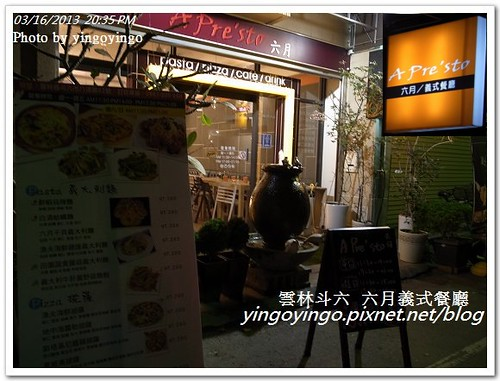 雲林斗六_六月義大利餐廳20130316_R0073174