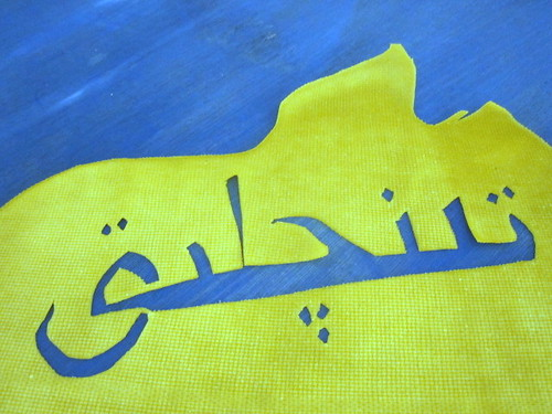 peace uighur