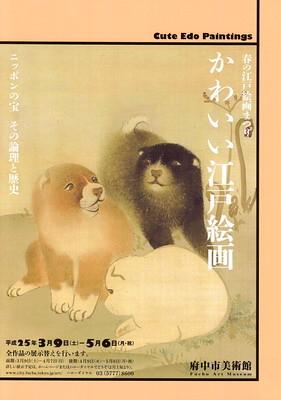 かわいい江戸絵画