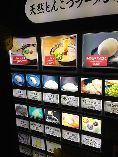 Japan: Ueno Station Hakata Ramen