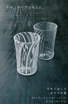 ■その、テーブルの上に。■アキノヨーコ ガラスの器