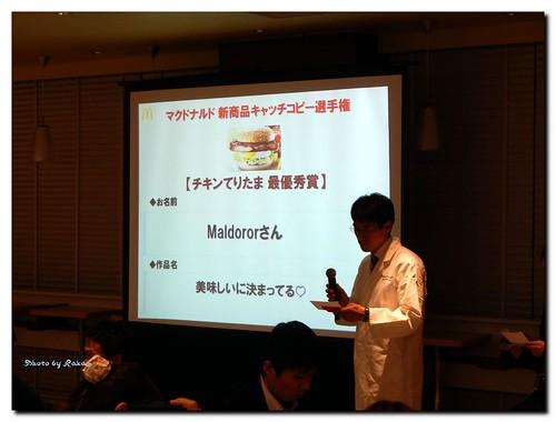 2013-04-04_ハンバーガーログブック_【Event】【Mc】マクドナルド新商品試食イベント チキンてりたま 1S800c -01