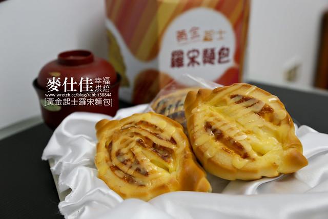 麥仕佳幸福烘焙 黃金起士-羅宋麵包 (5)