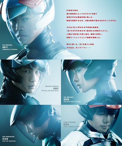 130411(4) – 真人電影版《科學小飛俠》敲定8/24上映,最新海報、五人戰鬥裝、新演員與預告片大公開! 2 FINAL