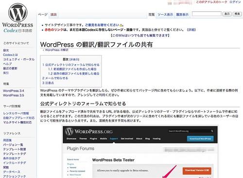 Codex 日本語版: 翻訳の共有