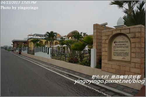 彰化大村_進昌咖啡烘焙館20130413_DSC02900