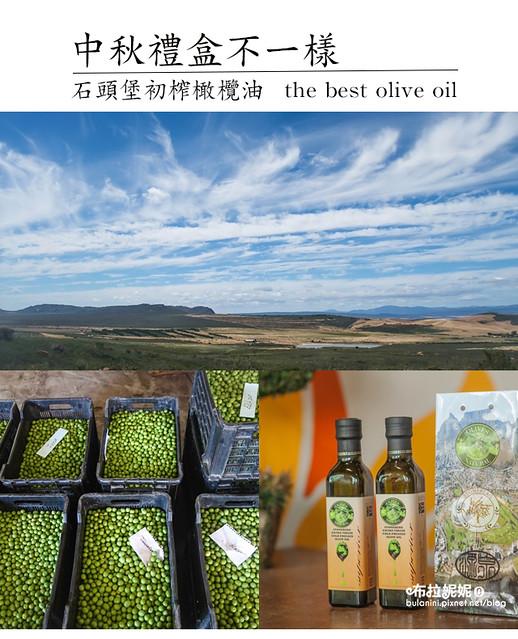 中秋禮盒不一樣,石頭堡初榨橄欖油