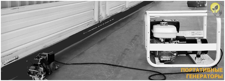 Портативные дизель-генераторы