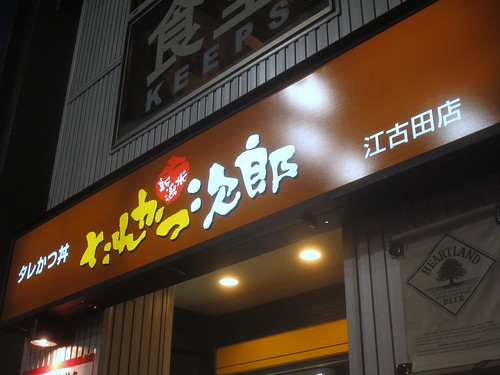 たれかつ次郎(江古田)