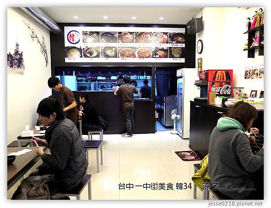 台中 一中街美食 韓34 3