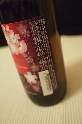 桜餅風味ビール「さくら」