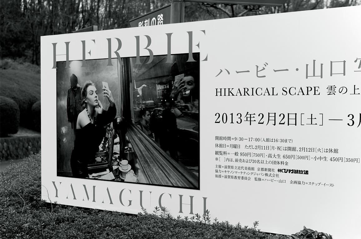 ハービー・山口写真展