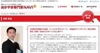 おかやま専門家NAVI