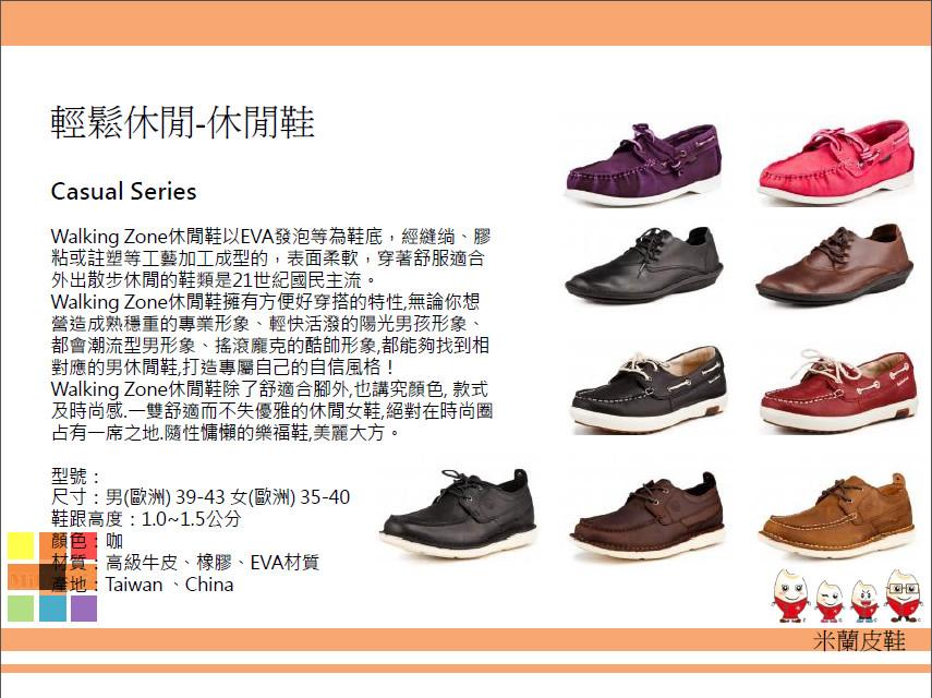 Walking Zone:休閒鞋