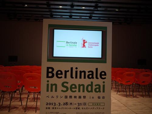 ベルリン国際映画祭in仙台20130330_17