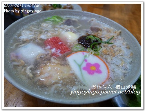 雲林斗六_梅山米糕20130223_R0072833
