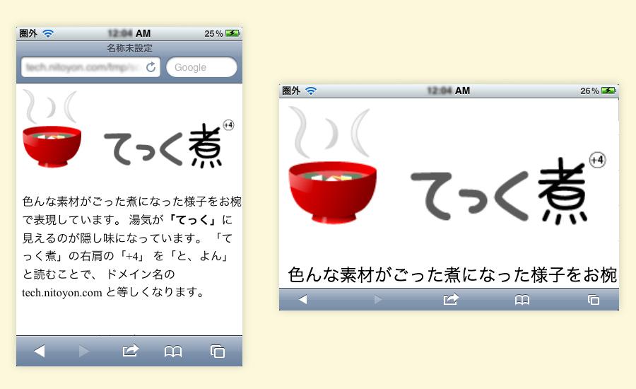 これがスマートフォン向けサイトを作るときの viewport 設定3パターンだ - てっく煮ブログ