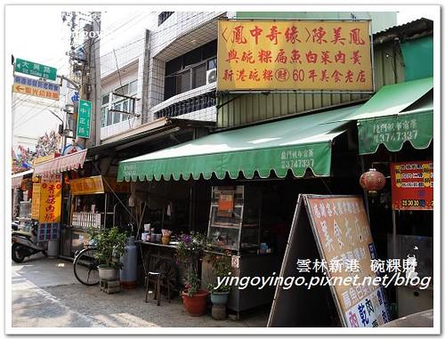 嘉義新港_碗粿財20130309_R0072965
