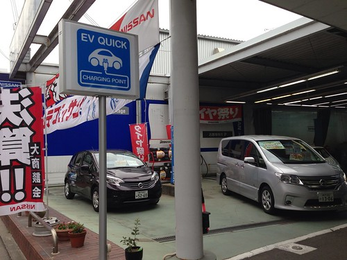 兵庫日産 洲本店 電気自動車用急速充電器 24時間利用可