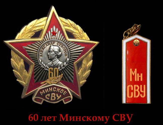 Мн СВУ - 60 лет (комплект)