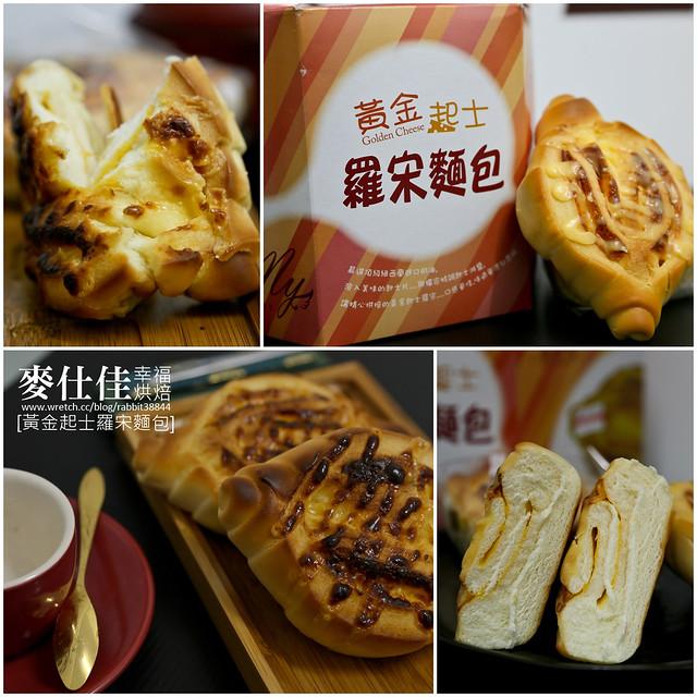 麥仕佳幸福烘焙 黃金起士-羅宋麵包 (4)