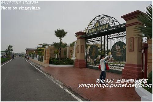 彰化大村_進昌咖啡烘焙館20130413_DSC02903