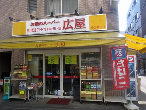 広屋(桜台)