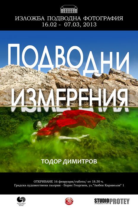Изложба подводна фотография на Тодор Димитров