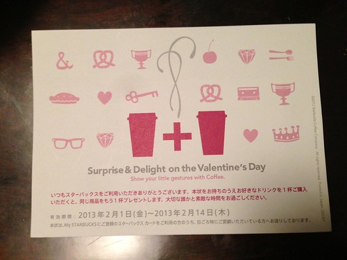 Starbucks Surprise&Delight on the Valentine's Day Card