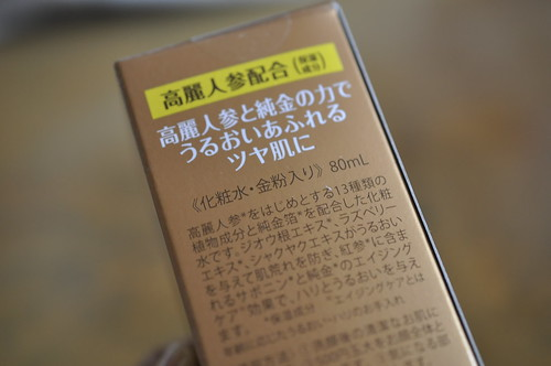 顔ツボ化粧品 3027 モイスチャープレミアトナー