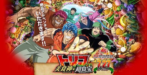 130305(3) – 劇場版《トリコ -美食神の超食宝-》(美食獵人 TORIKO -美食神的超食寶-)敲定於7/27正式上映,最新海報公開中!
