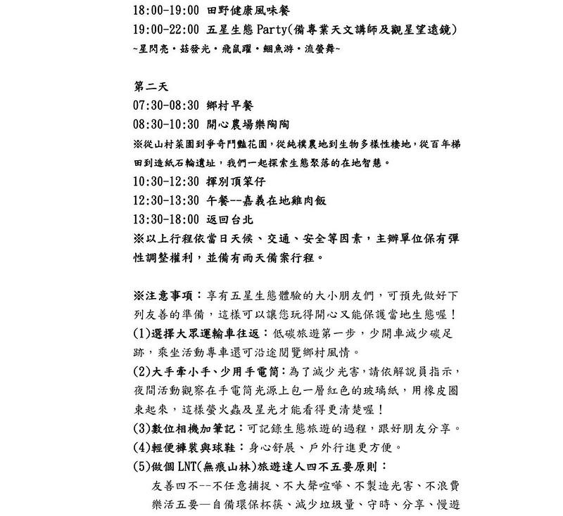 頂笨仔五星生態體驗趣03-金車教育基金會-201304
