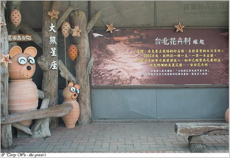 2013-03-16 台北花卉村    (3)