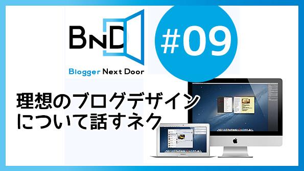 bnd09_kokuchi_eyecatch