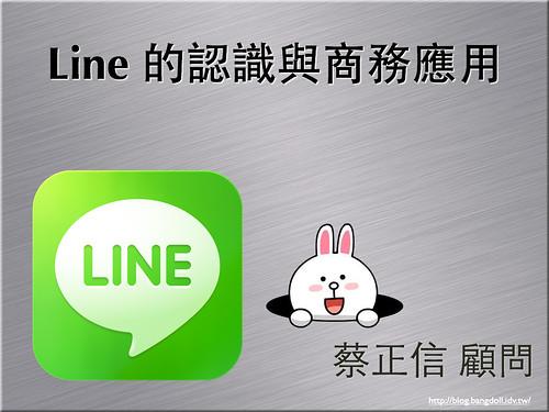 Line 的認識與商務應用.001
