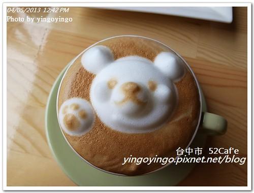 台中市西區_52cafe20130405_R0073439